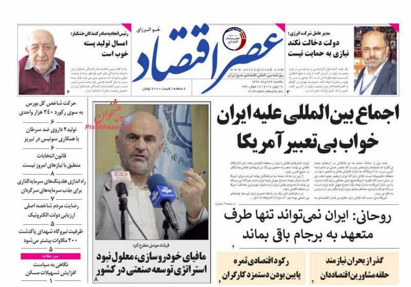 عناوین اخبار روزنامه عصر اقتصاد در روز یکشنبه ۲۶ خرداد