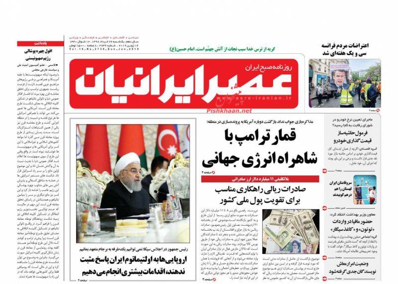 عناوین اخبار روزنامه عصر ایرانیان در روز یکشنبه ۲۶ خرداد