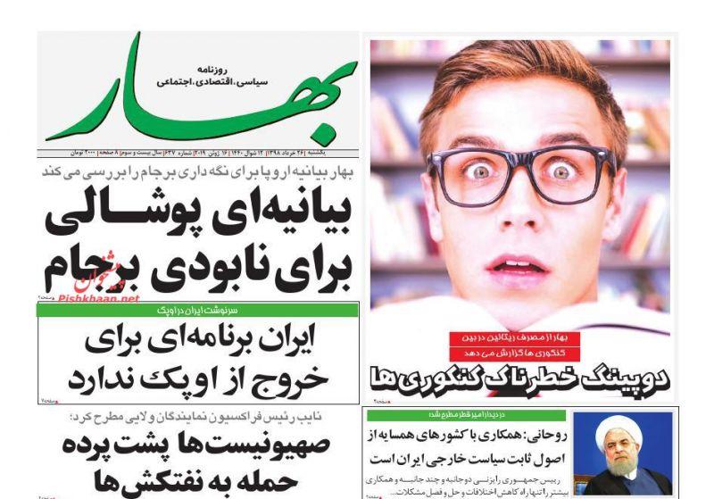 عناوین اخبار روزنامه بهار در روز یکشنبه ۲۶ خرداد
