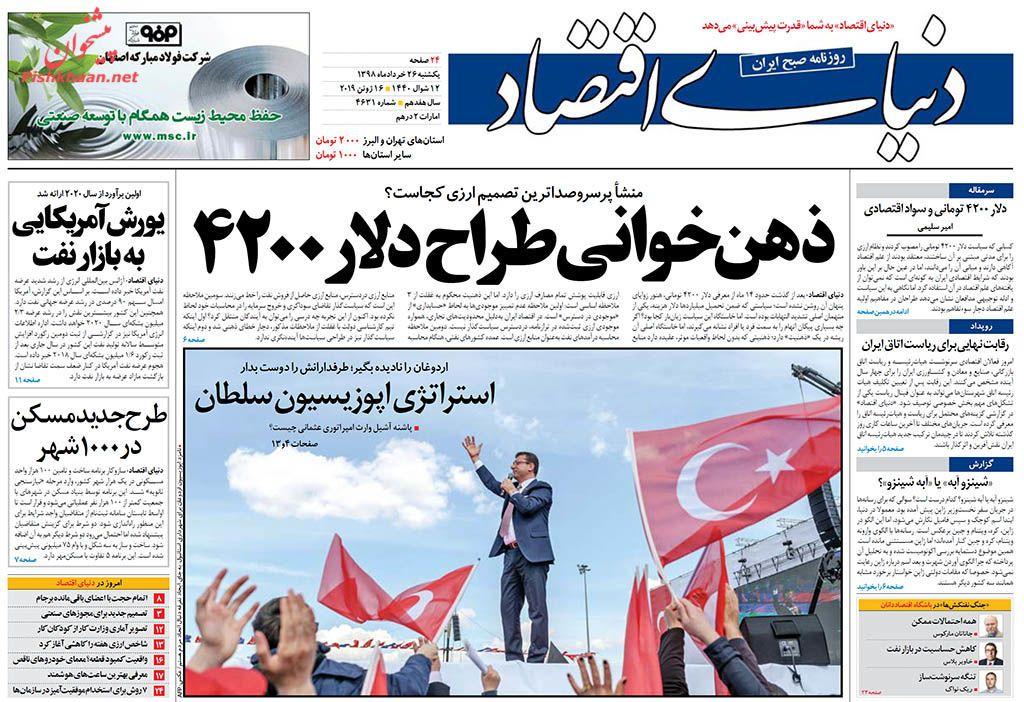 عناوین اخبار روزنامه دنیای اقتصاد در روز یکشنبه ۲۶ خرداد :