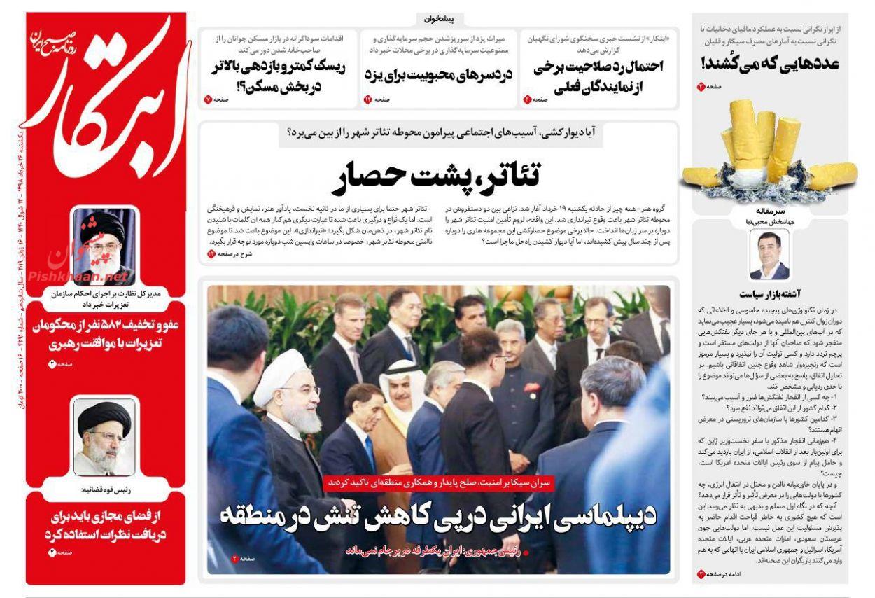 عناوین اخبار روزنامه ابتکار در روز یکشنبه ۲۶ خرداد :