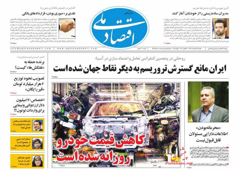 عناوین اخبار روزنامه اقتصاد ملی در روز یکشنبه ۲۶ خرداد