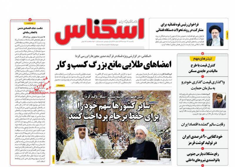 عناوین اخبار روزنامه اسکناس در روز یکشنبه ۲۶ خرداد