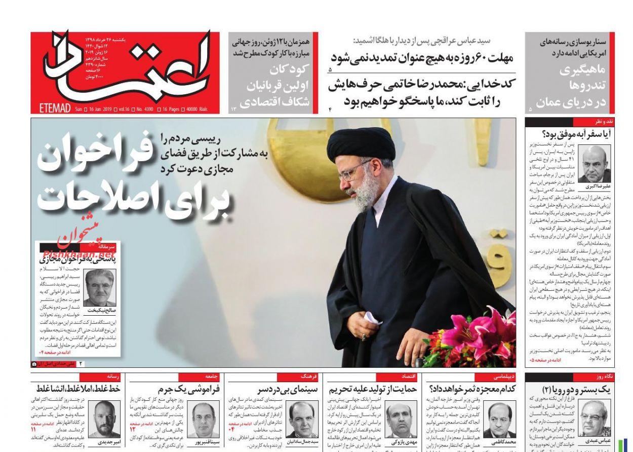 عناوین اخبار روزنامه اعتماد در روز یکشنبه ۲۶ خرداد :