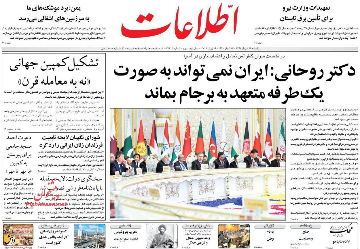 عناوین اخبار روزنامه اطلاعات در روز یکشنبه ۲۶ خرداد :