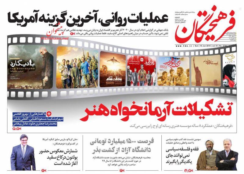 عناوین اخبار روزنامه فرهیختگان در روز یکشنبه ۲۶ خرداد