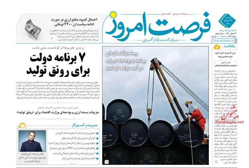 عناوین اخبار روزنامه فرصت امروز در روز یکشنبه ۲۶ خرداد