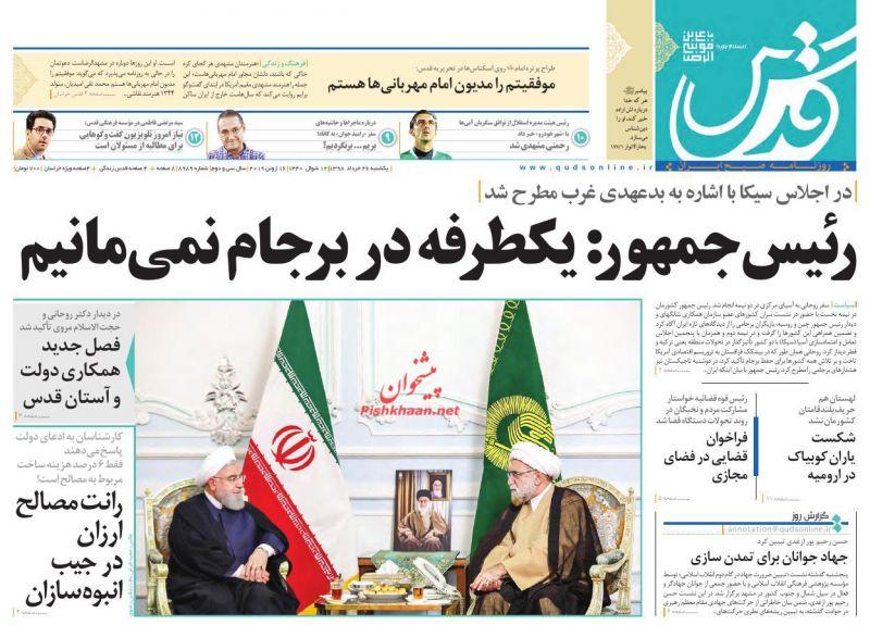 عناوین اخبار روزنامه قدس در روز یکشنبه ۲۶ خرداد
