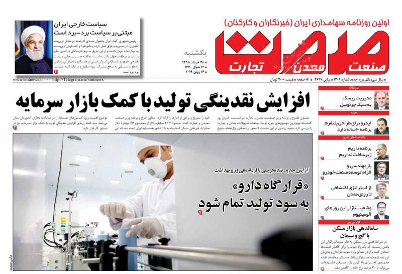 عناوین اخبار روزنامه صمت در روز یکشنبه ۲۶ خرداد