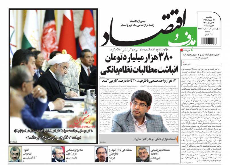عناوین اخبار روزنامه هدف و اقتصاد در روز یکشنبه ۲۶ خرداد