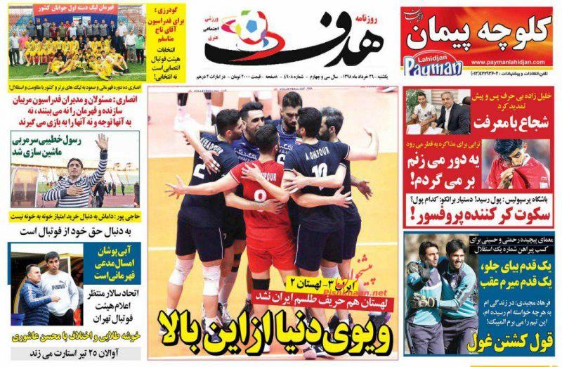 عناوین اخبار روزنامه هدف در روز یکشنبه ۲۶ خرداد