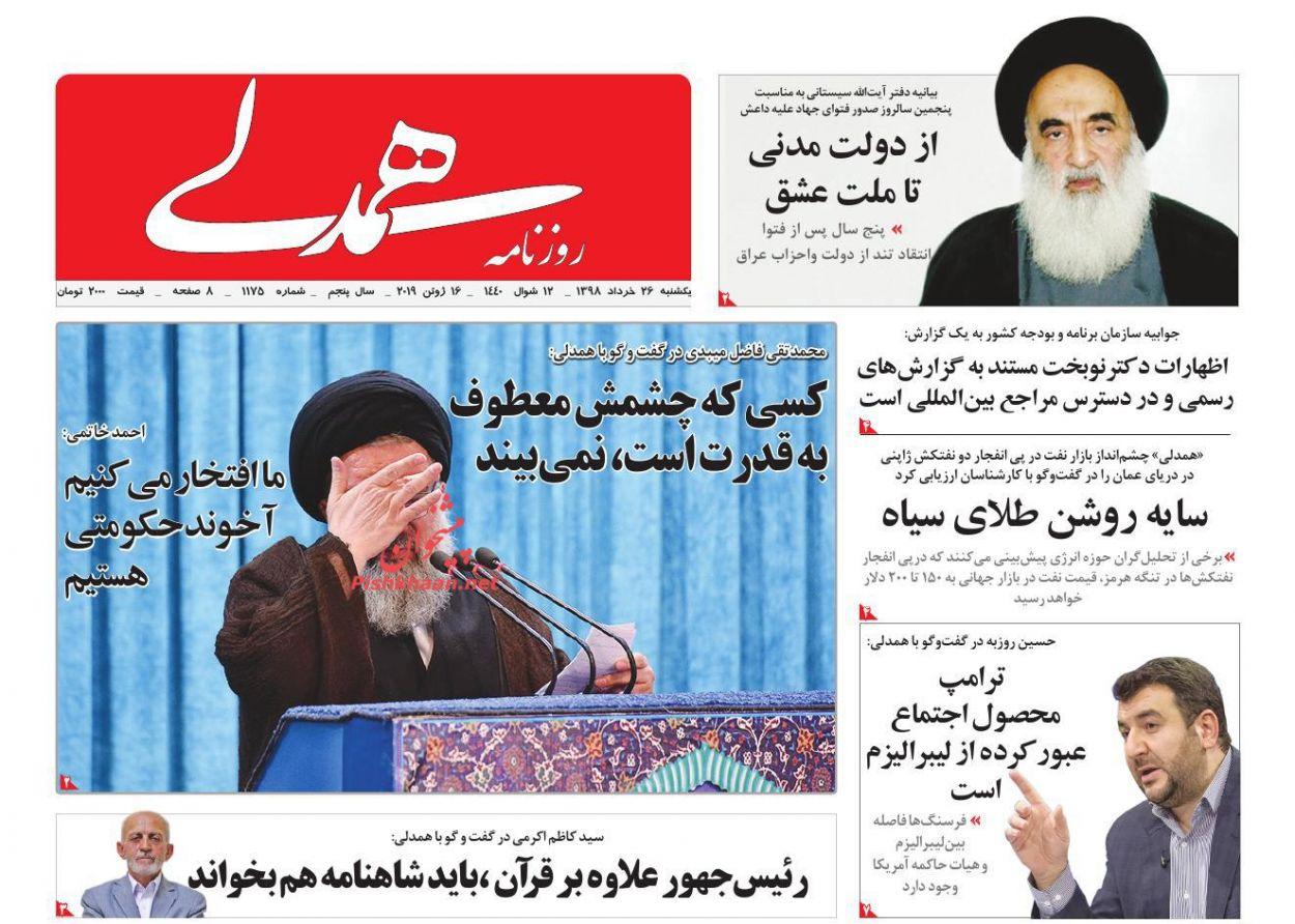 عناوین اخبار روزنامه همدلی در روز یکشنبه ۲۶ خرداد :