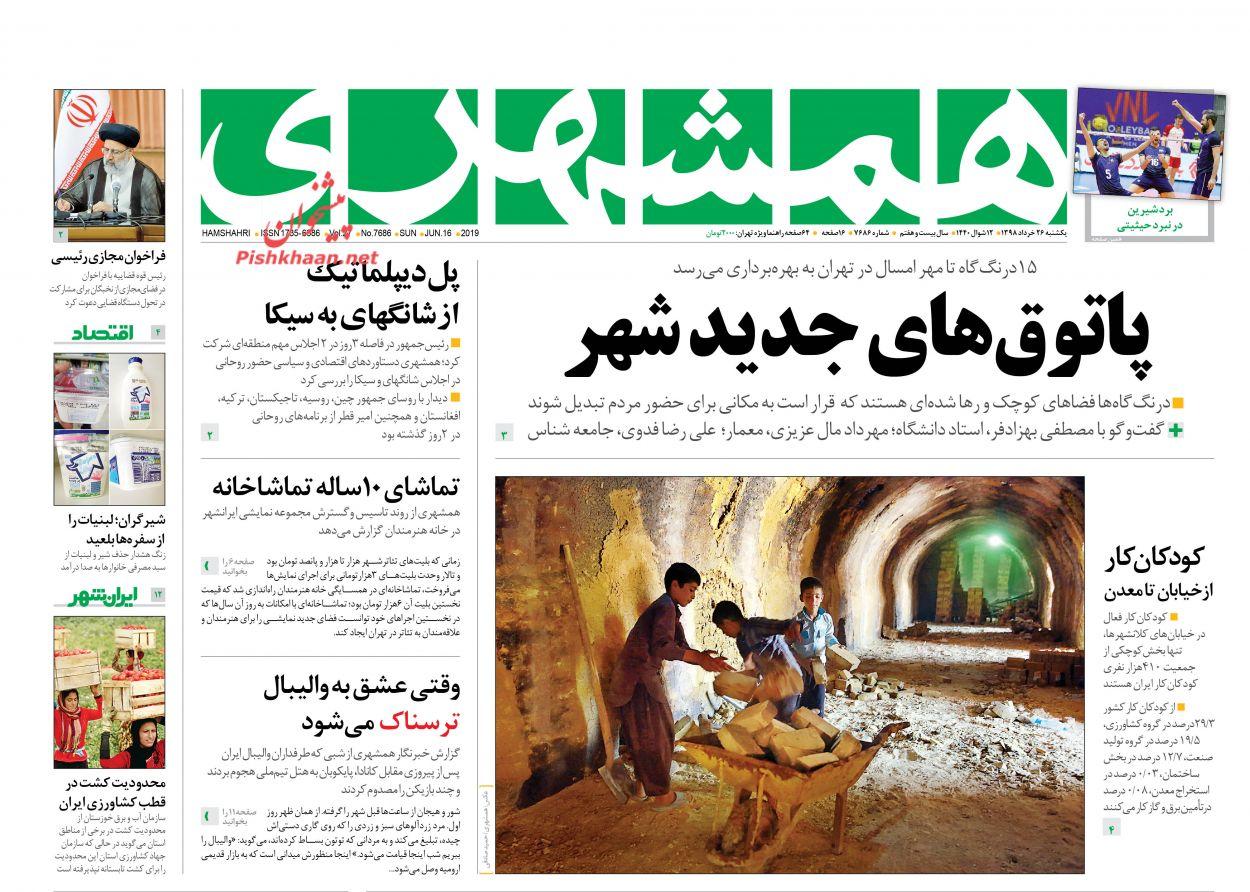 عناوین اخبار روزنامه همشهری در روز یکشنبه ۲۶ خرداد :