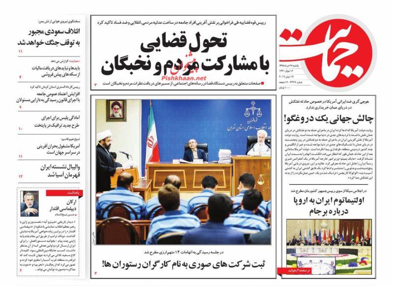 عناوین اخبار روزنامه حمایت در روز یکشنبه ۲۶ خرداد
