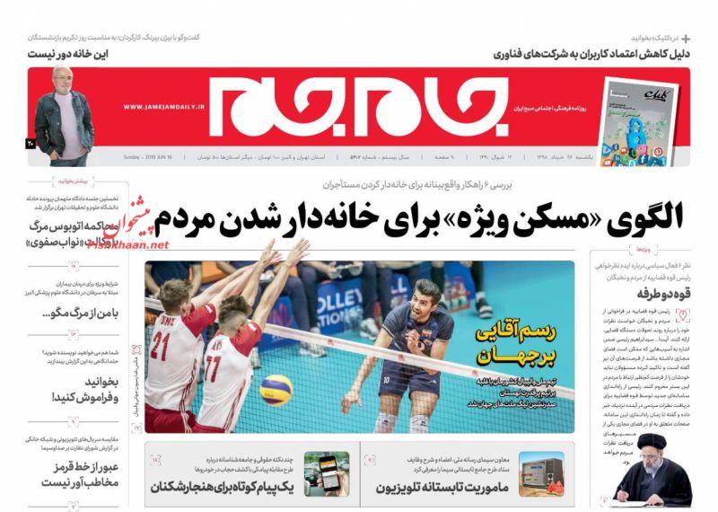 عناوین اخبار روزنامه جام جم در روز یکشنبه ۲۶ خرداد