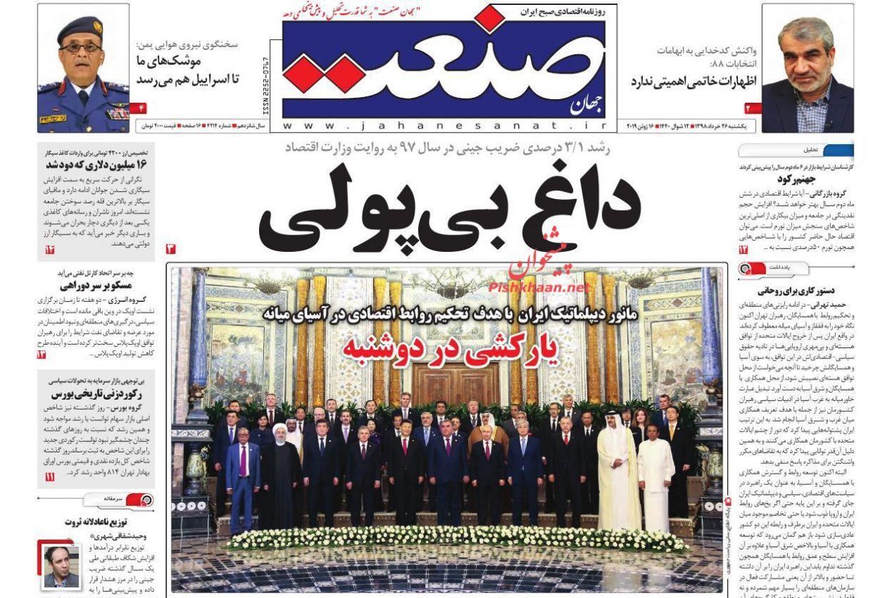 عناوین اخبار روزنامه جهان صنعت در روز یکشنبه ۲۶ خرداد :