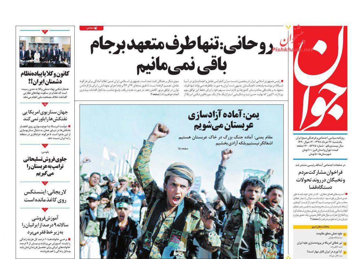 عناوین اخبار روزنامه جوان در روز یکشنبه ۲۶ خرداد :
