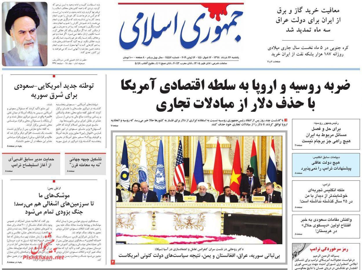 عناوین اخبار روزنامه جمهوری اسلامی در روز یکشنبه ۲۶ خرداد :