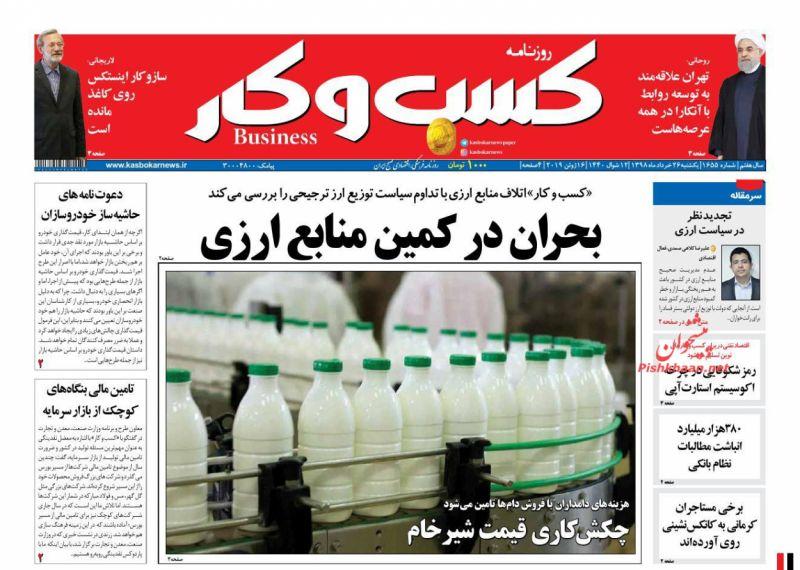 عناوین اخبار روزنامه كسب و كار در روز یکشنبه ۲۶ خرداد