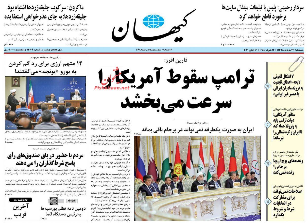 عناوین اخبار روزنامه کيهان در روز یکشنبه ۲۶ خرداد :