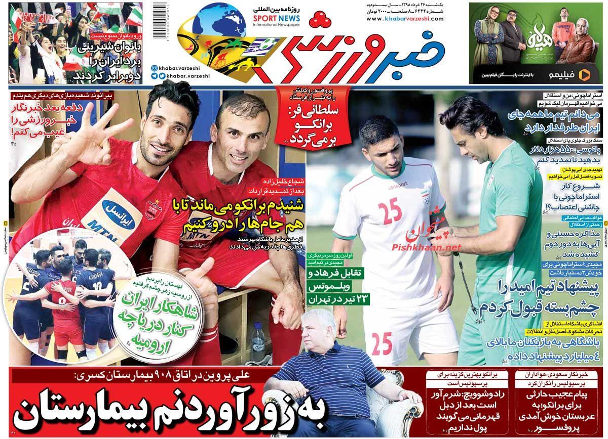 عناوین اخبار روزنامه خبر ورزشی در روز یکشنبه ۲۶ خرداد :
