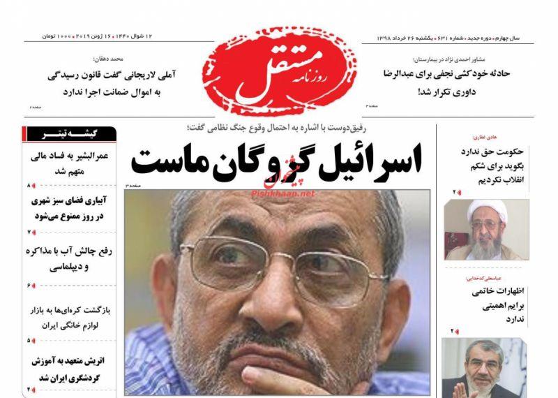 عناوین اخبار روزنامه مستقل در روز یکشنبه ۲۶ خرداد
