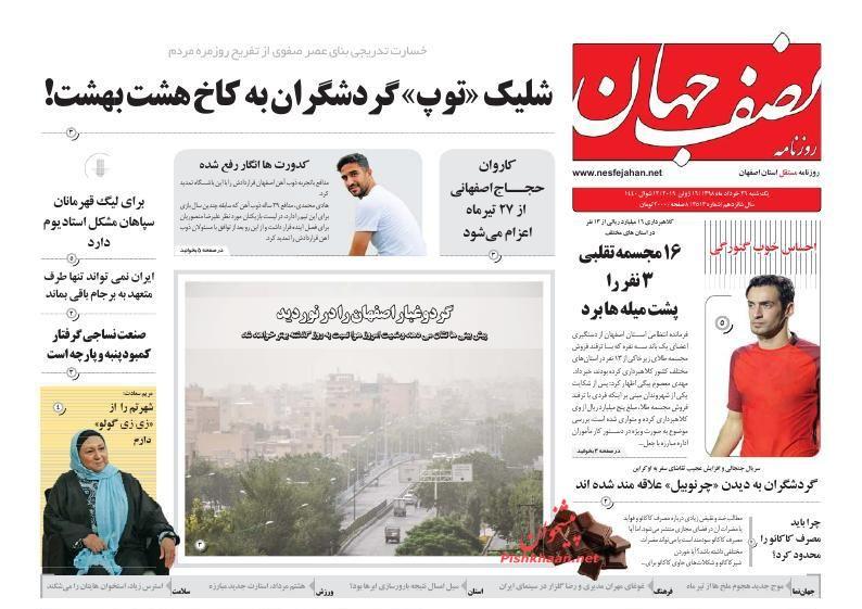 عناوین اخبار روزنامه نصف جهان در روز یکشنبه ۲۶ خرداد