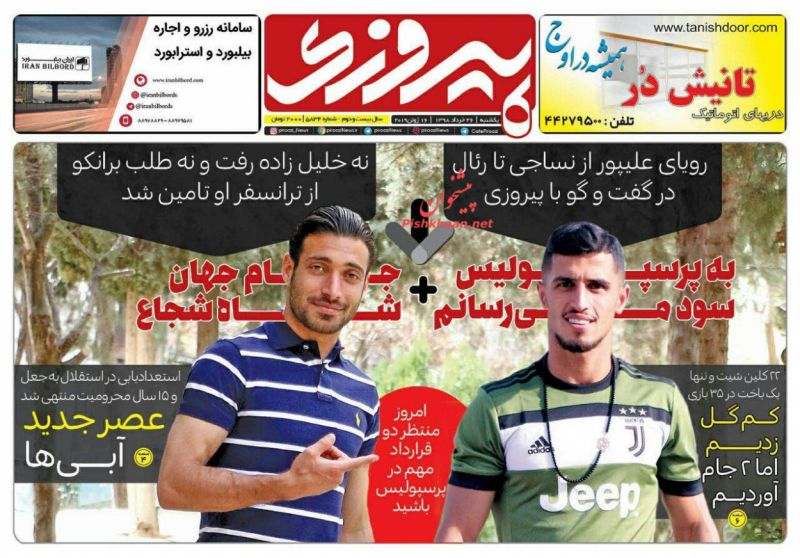 عناوین اخبار روزنامه پیروزی در روز یکشنبه ۲۶ خرداد