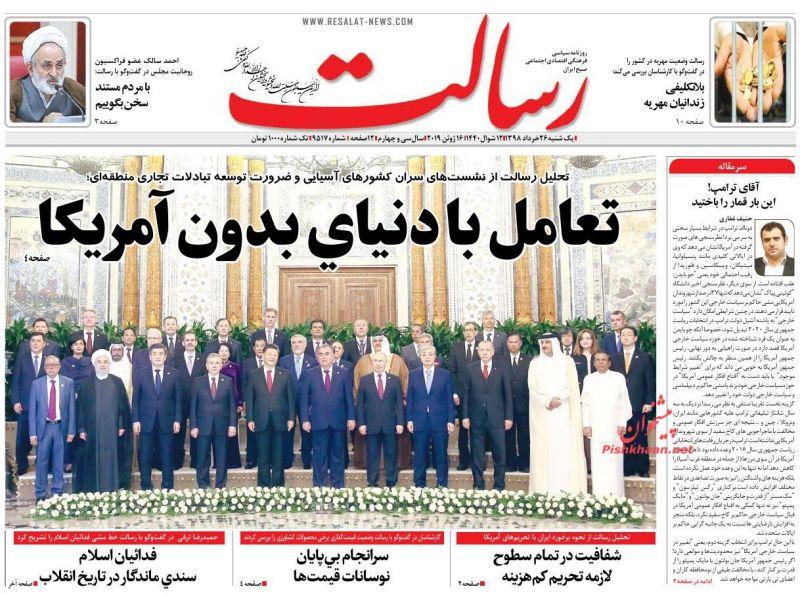 عناوین اخبار روزنامه رسالت در روز یکشنبه ۲۶ خرداد