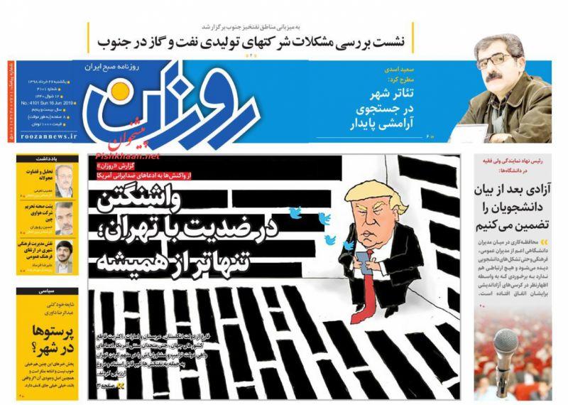 عناوین اخبار روزنامه روزان در روز یکشنبه ۲۶ خرداد