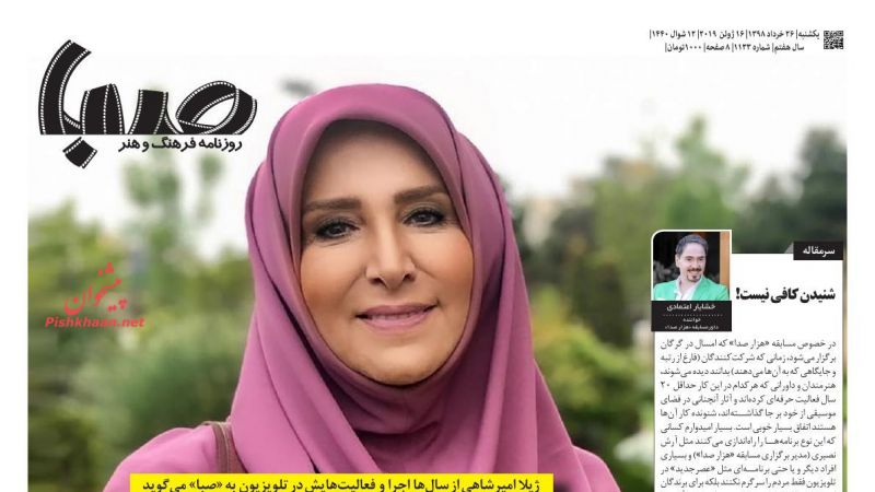 عناوین اخبار روزنامه صبا در روز یکشنبه ۲۶ خرداد