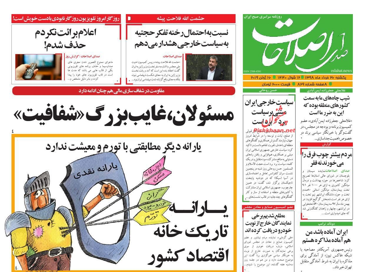 عناوین اخبار روزنامه صدای اصلاحات در روز یکشنبه ۲۶ خرداد :