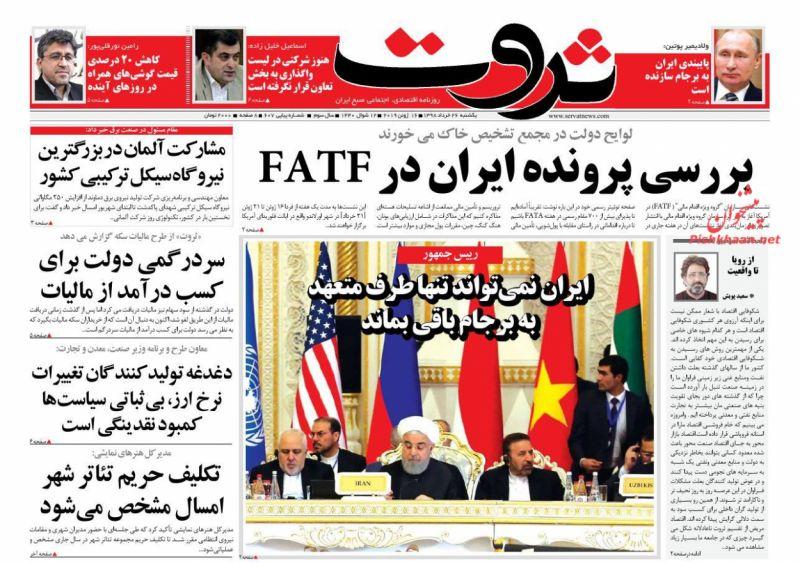 عناوین اخبار روزنامه ثروت در روز یکشنبه ۲۶ خرداد