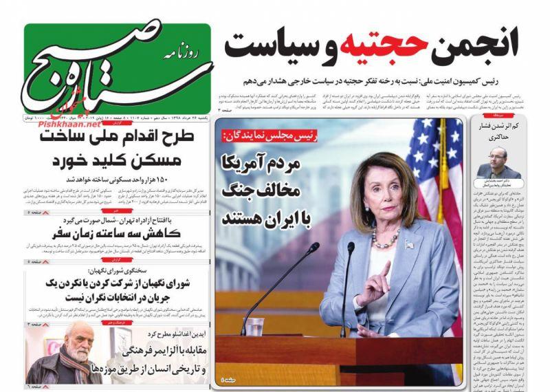 عناوین اخبار روزنامه ستاره صبح در روز یکشنبه ۲۶ خرداد