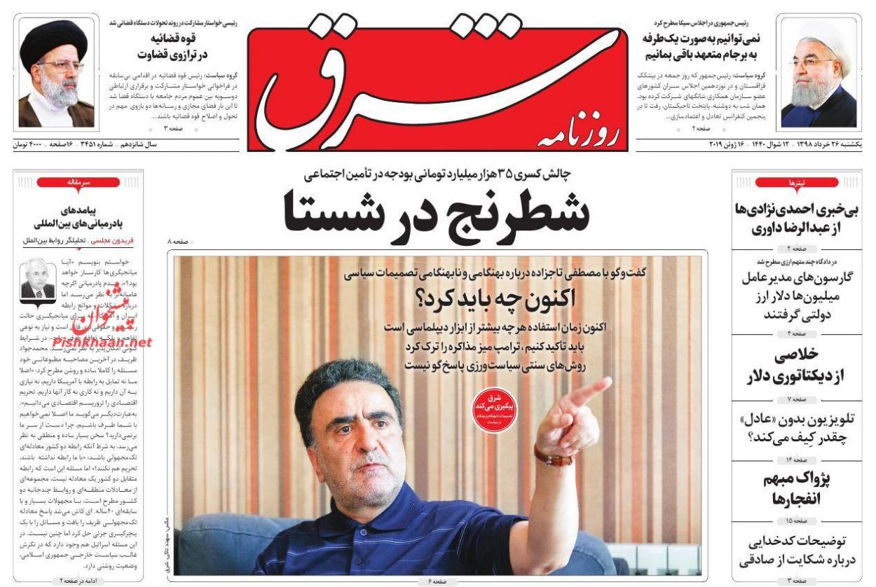 عناوین اخبار روزنامه شرق در روز یکشنبه ۲۶ خرداد :
