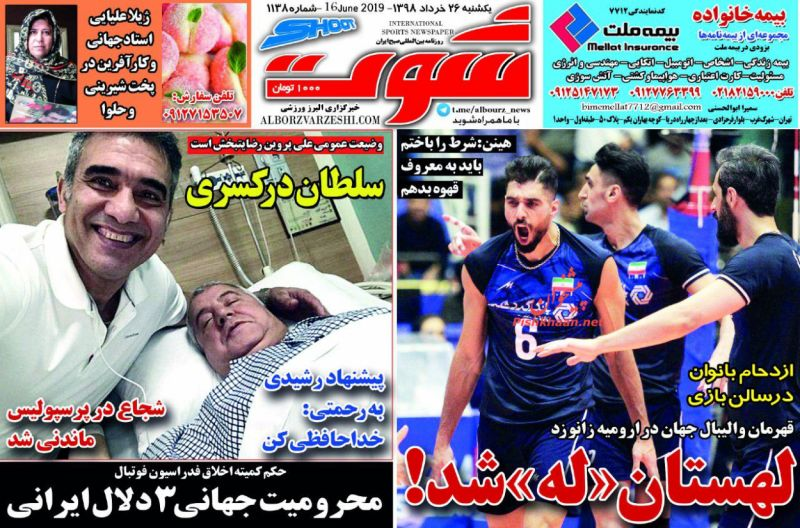 عناوین اخبار روزنامه شوت در روز یکشنبه ۲۶ خرداد