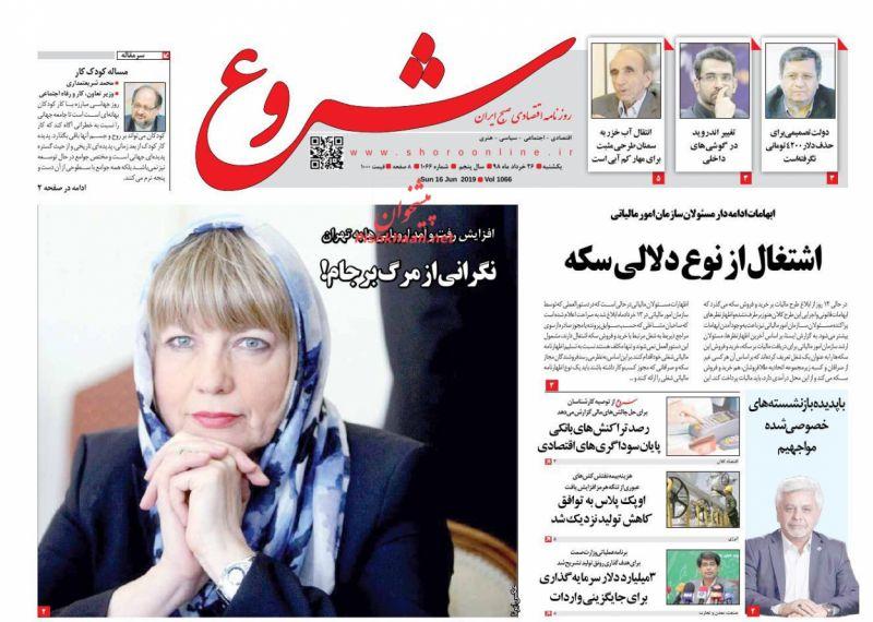 عناوین اخبار روزنامه شروع در روز یکشنبه ۲۶ خرداد