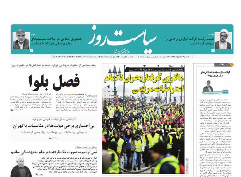 عناوین اخبار روزنامه سیاست روز در روز یکشنبه ۲۶ خرداد
