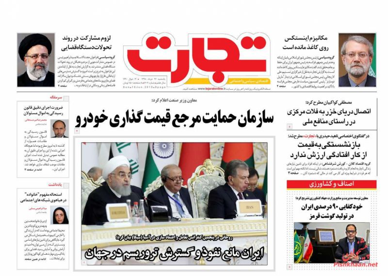 عناوین اخبار روزنامه تجارت در روز یکشنبه ۲۶ خرداد