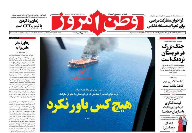 عناوین اخبار روزنامه وطن امروز در روز یکشنبه ۲۶ خرداد