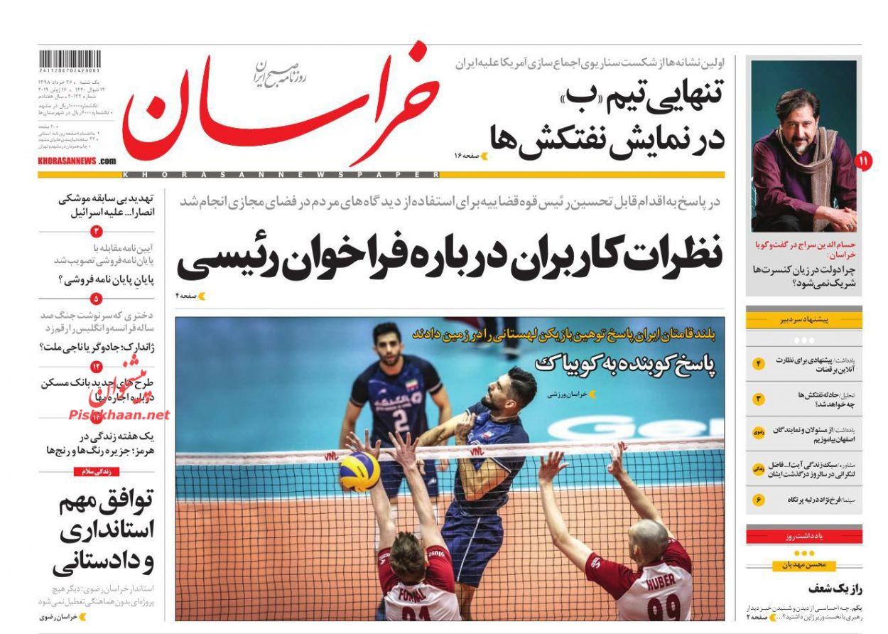 عناوین اخبار روزنامه خراسان در روز یکشنبه ۲۶ خرداد :