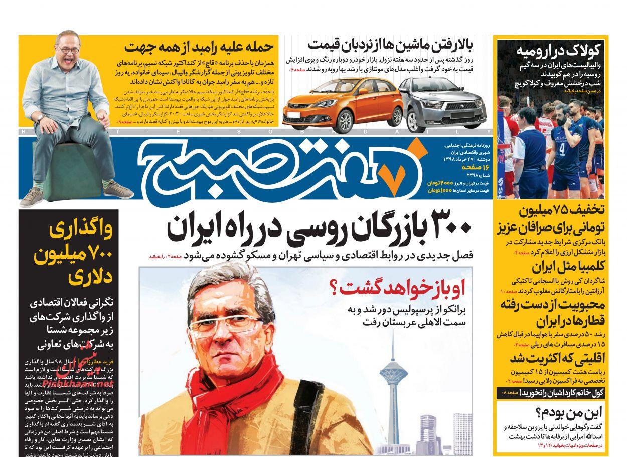 عناوین اخبار روزنامه هفت صبح در روز دوشنبه ۲۷ خرداد :