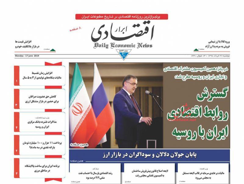 عناوین اخبار روزنامه ابرار اقتصادی در روز دوشنبه ۲۷ خرداد
