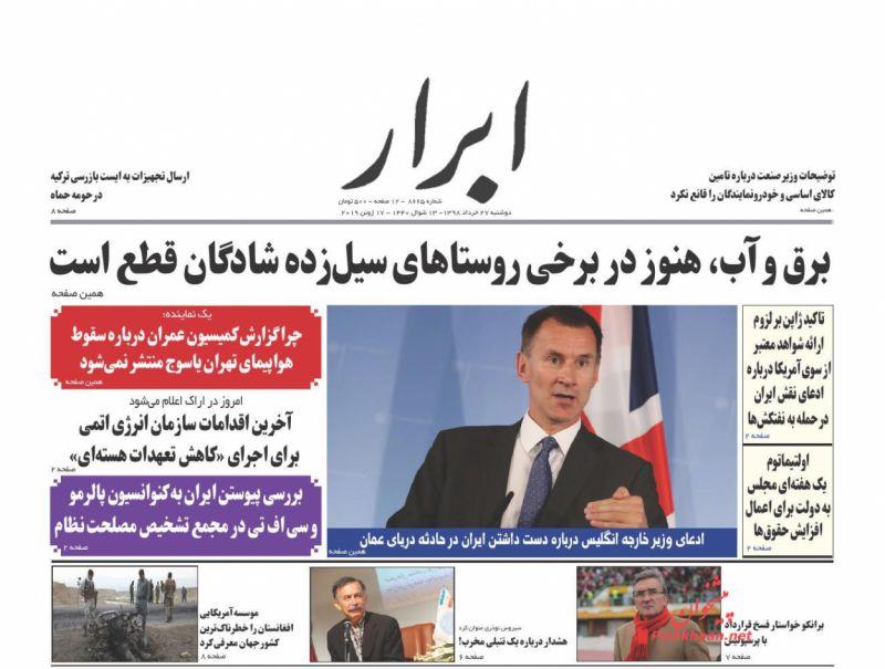 عناوین اخبار روزنامه ابرار در روز دوشنبه ۲۷ خرداد