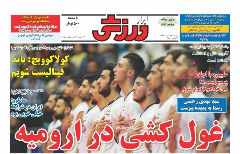 عناوین اخبار روزنامه ابرار ورزشى در روز دوشنبه ۲۷ خرداد