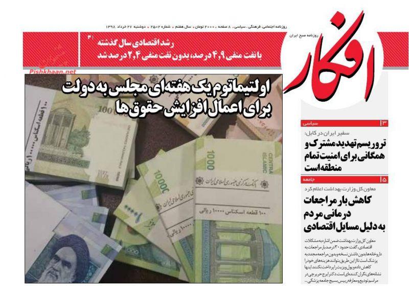 عناوین اخبار روزنامه افکار در روز دوشنبه ۲۷ خرداد