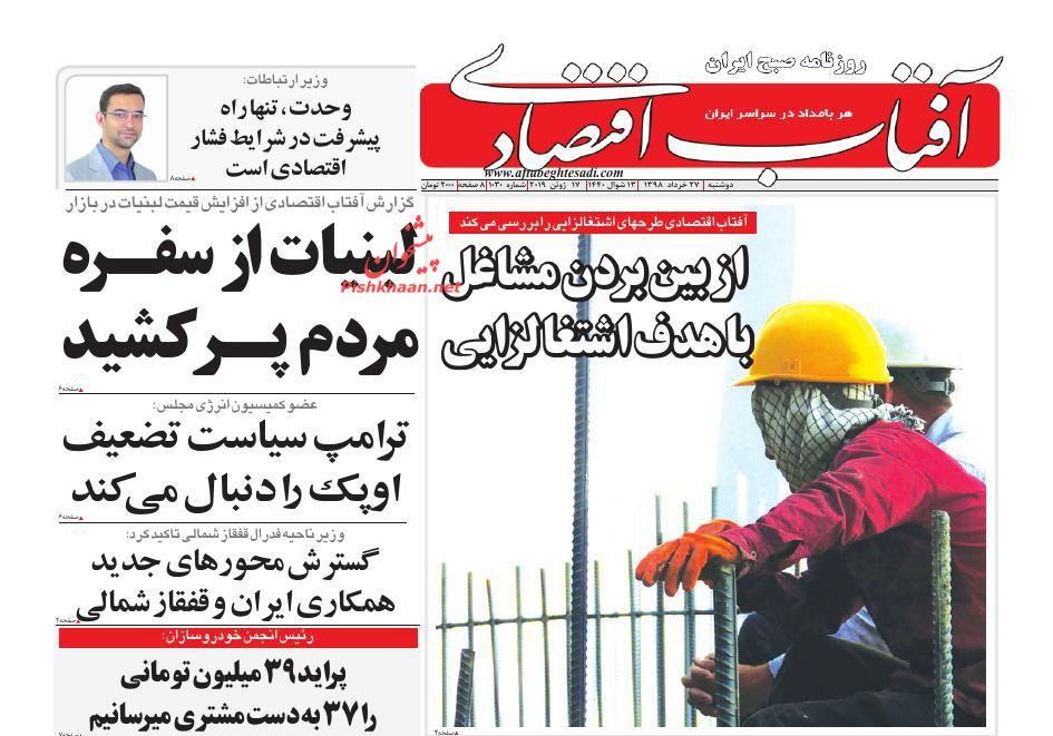 عناوین اخبار روزنامه آفتاب اقتصادی در روز دوشنبه ۲۷ خرداد :