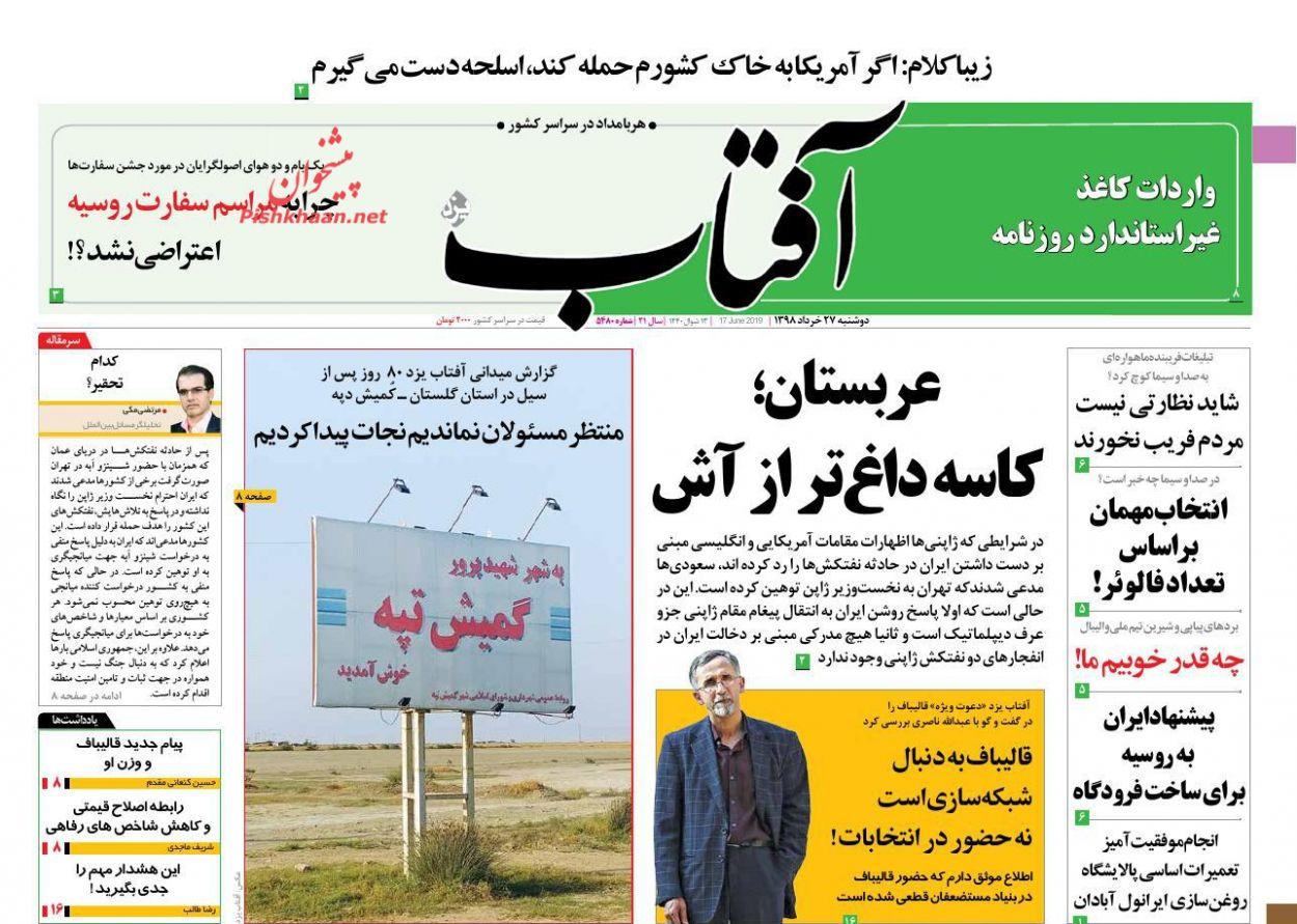 عناوین اخبار روزنامه آفتاب یزد در روز دوشنبه ۲۷ خرداد :