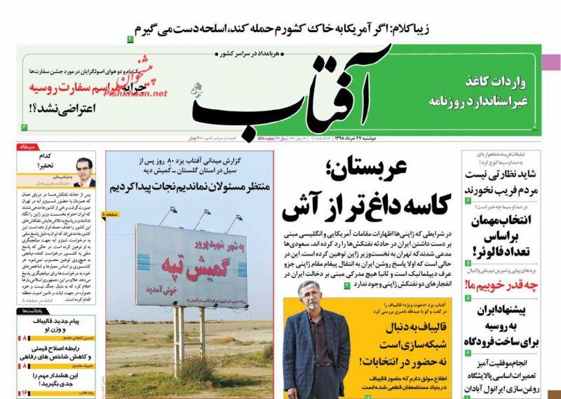 عناوین اخبار روزنامه آفتاب یزد در روز دوشنبه ۲۷ خرداد
