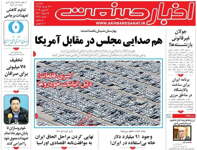 عناوین اخبار روزنامه اخبار صنعت در روز دوشنبه ۲۷ خرداد :